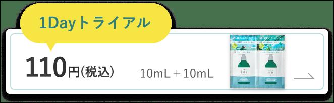1Dayトライアル 110円(税込) 10mL+10mL